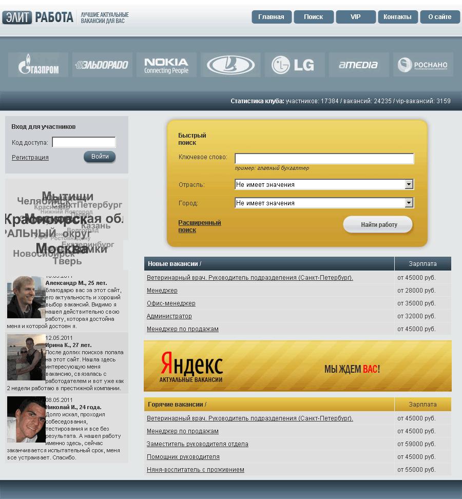http://www.ufatourism.ru/plugins/content/images/file/tmp/job/images/rabota.png